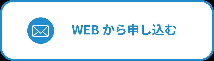 WEBから申し込む